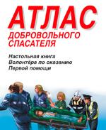 Атлас добровольного спасателя. Настольная книга волонтёра по оказанию первой помощи