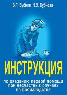 Руководство по оказанию первой медицинской помощи.