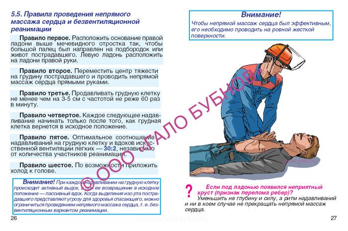 Инструкция по оказании первой медицинской помощи скачать
