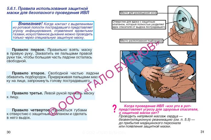 Инструкция по оказанию первой помощи РАО ЕЭС