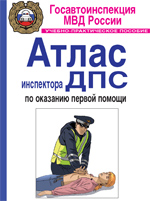 Атлас инспектора ДПС