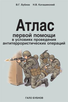 Первая помощь в условиях проведения антитеррористических операций