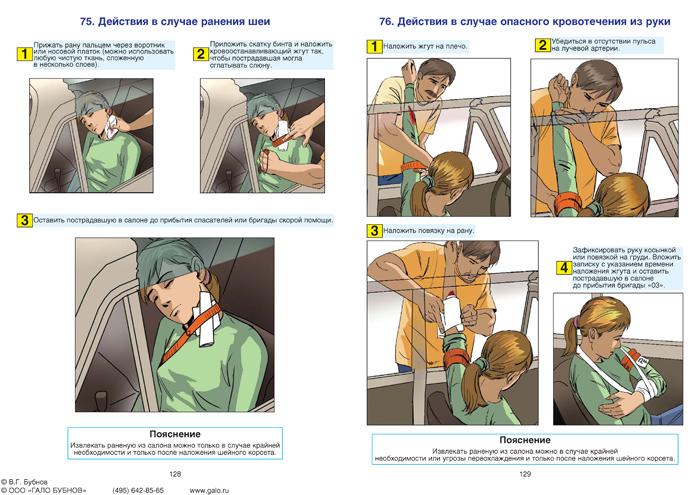 оказание первой помощи при автодорожном происшествии