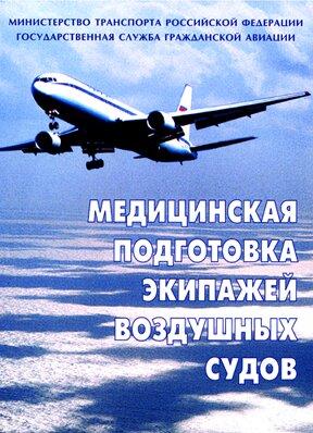 Статья 67. Документация, имеющаяся на борту воздушного судна